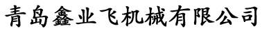 青岛鑫业飞机械有限公司